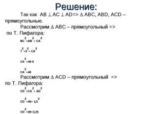 Решение: Так как АВ ^ АС ^ AD=>  ABC, ABD, ACD – прямоугольные. Рассмотрим