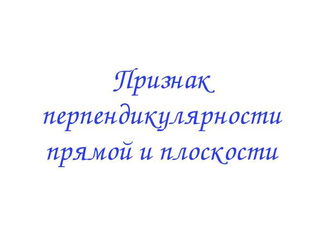 Признак перпендикулярности прямой и плоскости