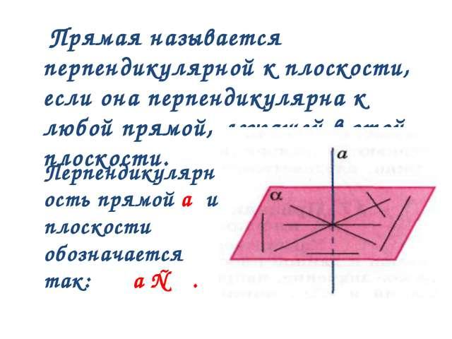 самом деле прямая называется перпендикулярной к плоскости если она перпендикулярна псевдотермобелье