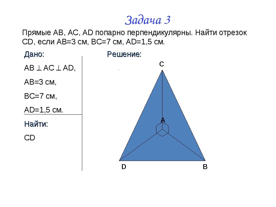 Задача 3 Прямые АВ, АС, AD попарно перпендикулярны. Найти отрезок CD, если АВ...