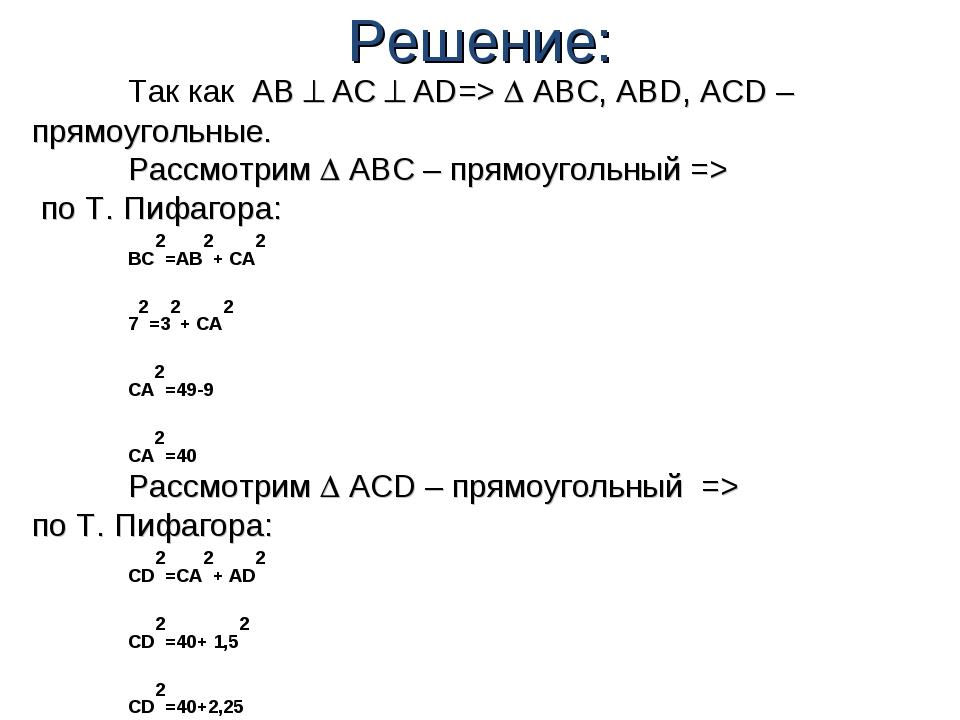 Решение: Так как АВ ^ АС ^ AD=>  ABC, ABD, ACD – прямоугольные. Рассмотрим...