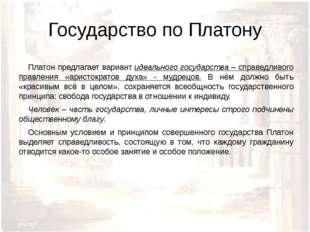 Государство по Платону Платон предлагает вариант идеального государства – сп
