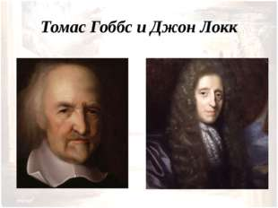 Томас Гоббс и Джон Локк
