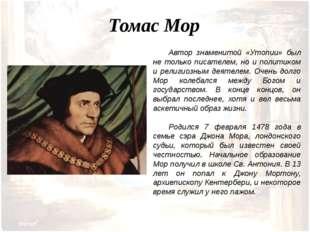 Томас Мор Автор знаменитой «Утопии» был не только писателем, но и политиком