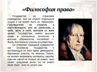 «Философия права» Он отвергает народный суверенитет как основание государств
