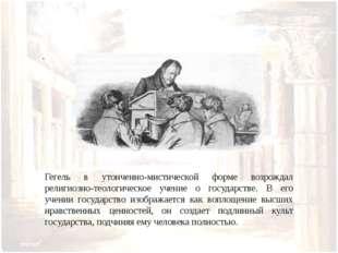 . Гегель в утонченно-мистической форме возрождал религиозно-теологическое