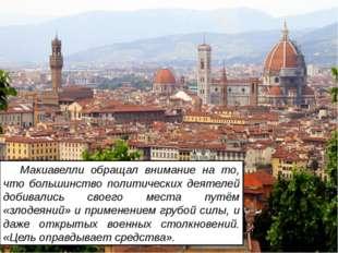 Макиавелли обращал внимание на то, что большинство политических деятелей доб