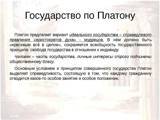 Государство по Платону Платон предлагает вариант идеального государства – сп...
