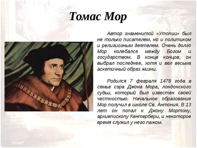 Томас Мор Автор знаменитой «Утопии» был не только писателем, но и политиком...