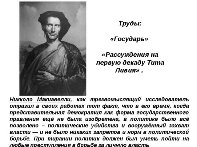 Никколо Макиавелли, как трезвомыслящий исследователь отразил в своих работах...