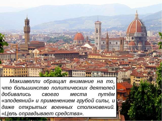 Макиавелли обращал внимание на то, что большинство политических деятелей доб...