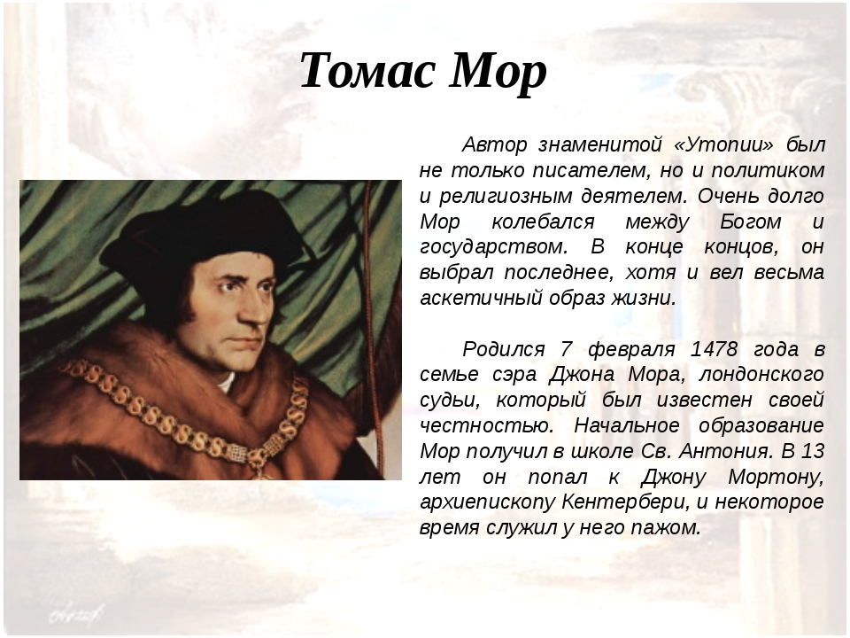 a biography of thomas more Over the centuries, biographers of thomas more have always praised him and made him an example for their own times he was a man for all seasons.
