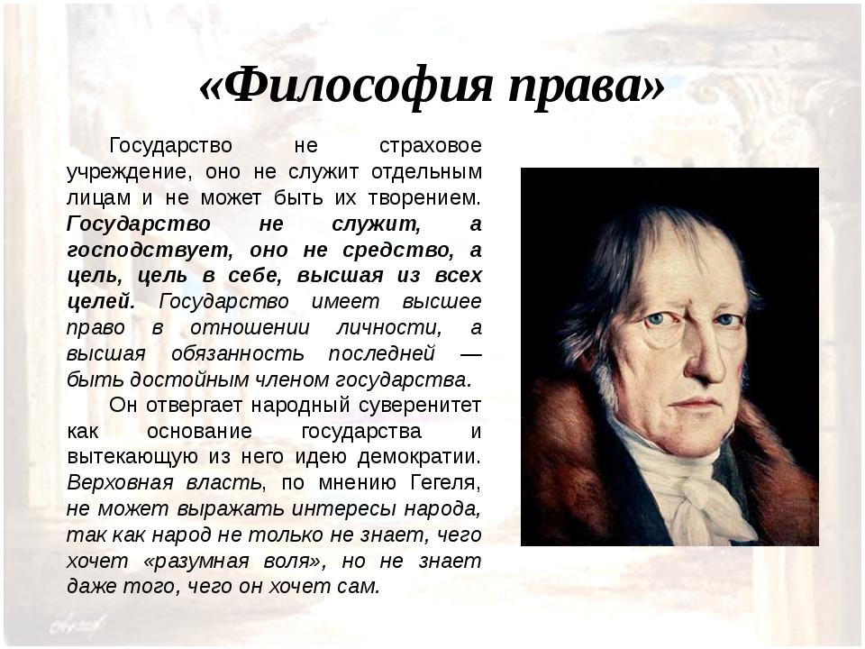 «Философия права» Он отвергает народный суверенитет как основание государств...