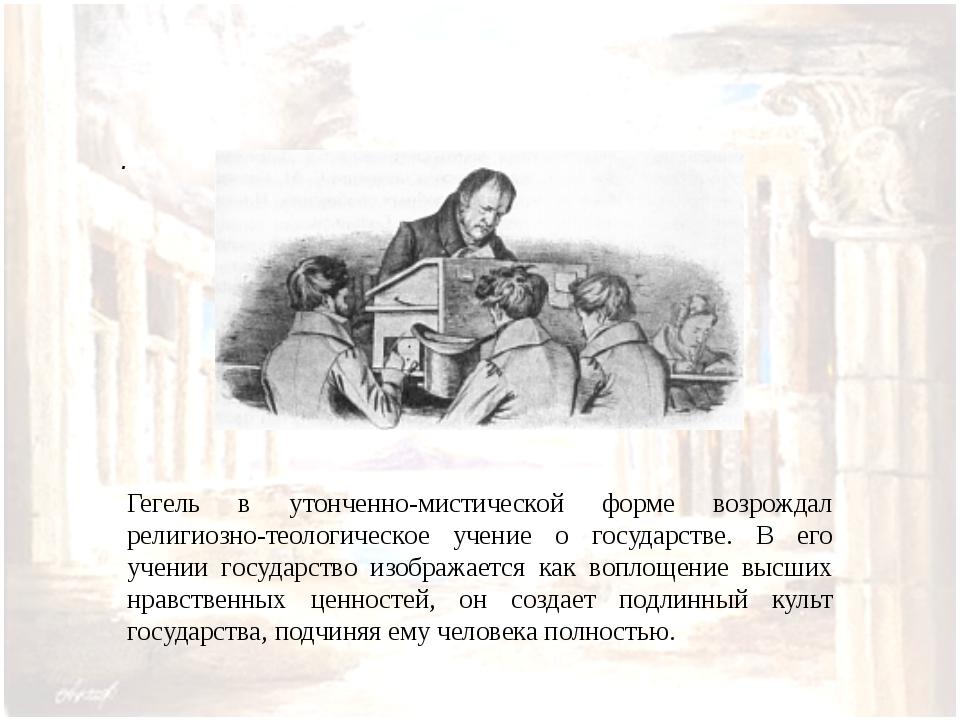 . Гегель в утонченно-мистической форме возрождал религиозно-теологическое...