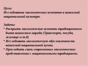 Цель: Исследование экологических аспектов в казахской национальной культуре.