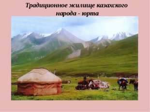 Традиционное жилище казахского народа - юрта