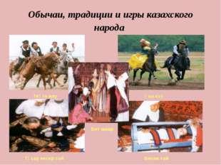 Обычаи, традиции и игры казахского народа Теңге алу Қыз куу Тұсау кесер той