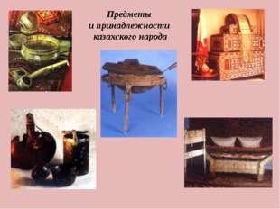 Предметы и принадлежности казахского народа