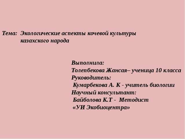 Тема: Экологические аспекты кочевой культуры казахского народа Выполнила: Тол...