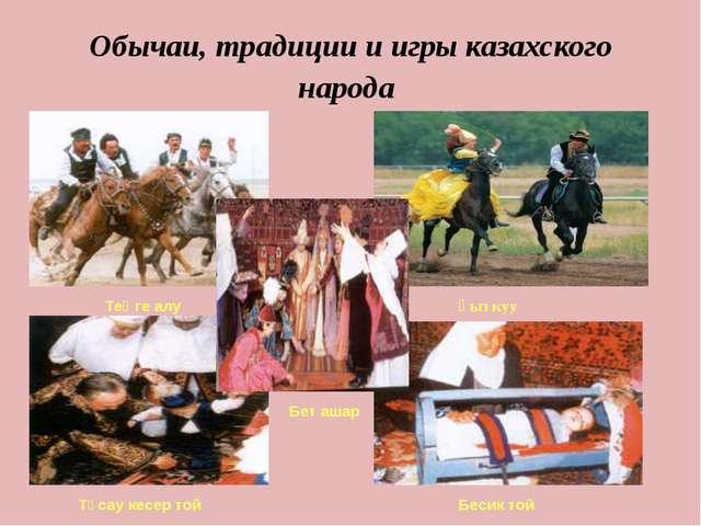 Обычаи, традиции и игры казахского народа Теңге алу Қыз куу Тұсау кесер той...