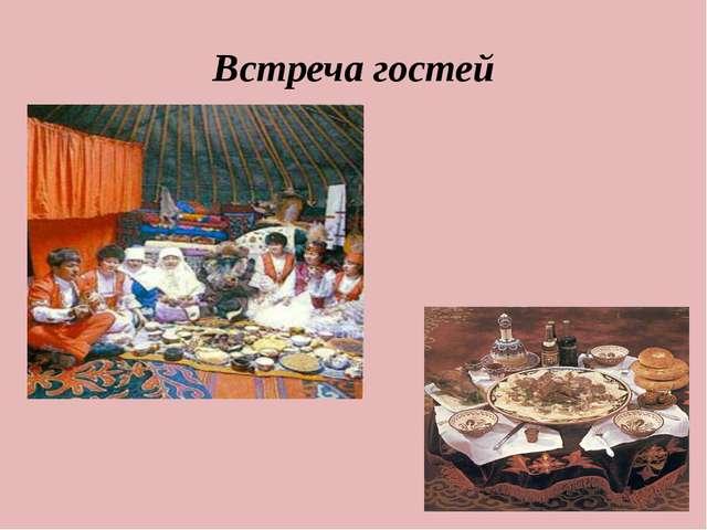 Встреча гостей