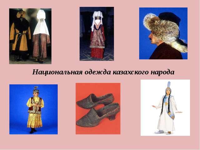 Национальная одежда казахского народа