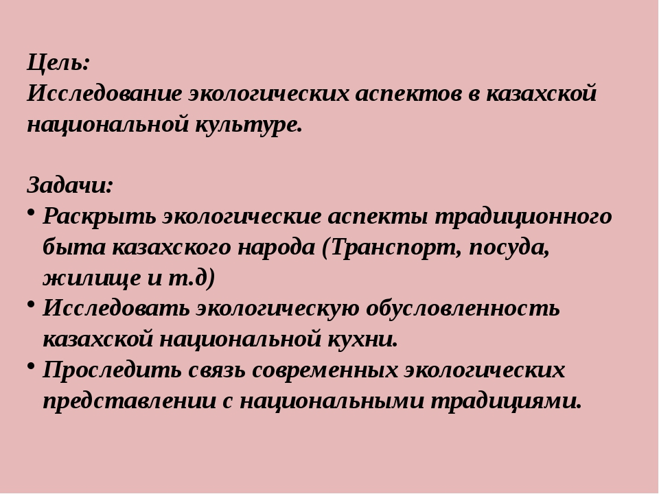 Цель: Исследование экологических аспектов в казахской национальной культуре....