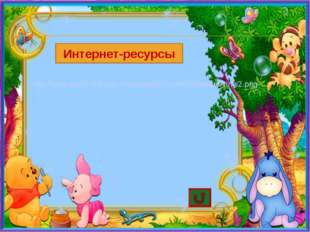 Интернет-ресурсы http://www.sadik-shaluny.ru/uploads/documents/leisure/vinni2