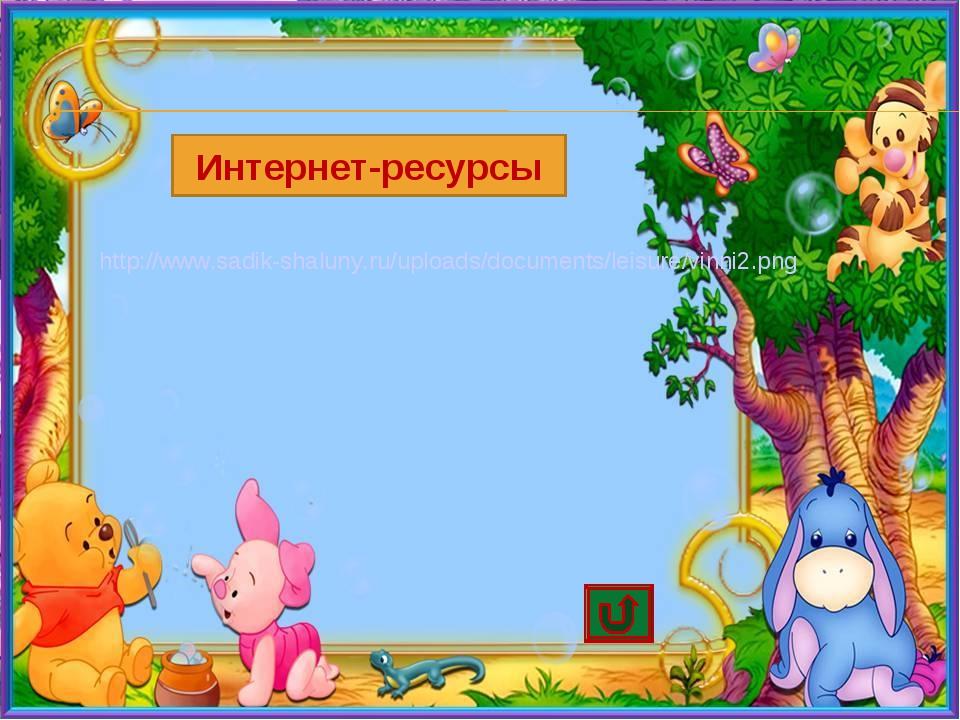 Интернет-ресурсы http://www.sadik-shaluny.ru/uploads/documents/leisure/vinni2...