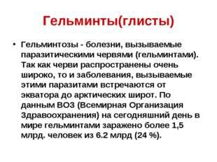 Гельминты(глисты) Гельминтозы - болезни, вызываемые паразитическими червями (