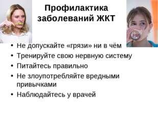 Профилактика заболеваний ЖКТ Не допускайте «грязи» ни в чём Тренируйте свою н