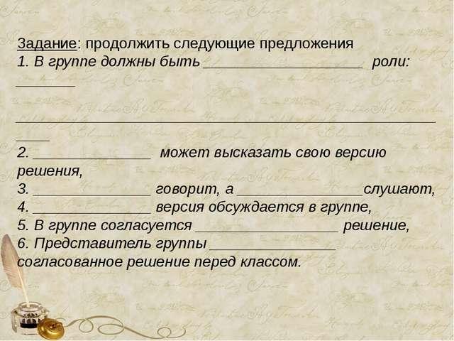 Задание: продолжить следующие предложения 1. В группе должны быть ___________...