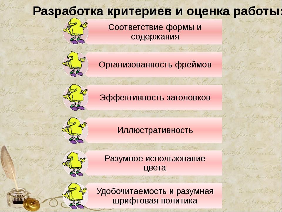 Разработка критериев и оценка работы: