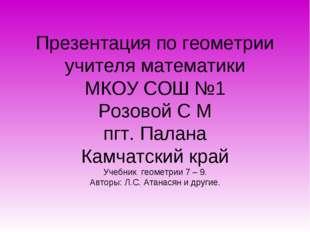 Презентация по геометрии учителя математики МКОУ СОШ №1 Розовой С М пгт. Пала