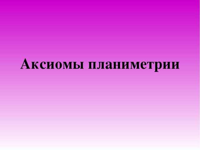 Аксиомы планиметрии