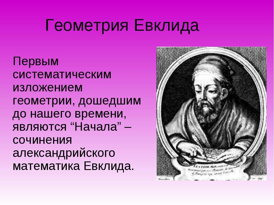 Геометрия Евклида Первым систематическим изложением геометрии, дошедшим до на...