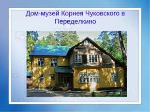Дом-музей Корнея Чуковского в Переделкино
