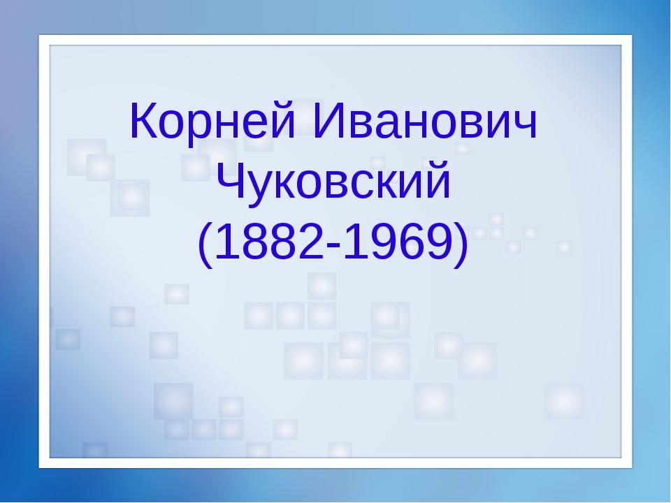 Корней Иванович Чуковский (1882-1969)