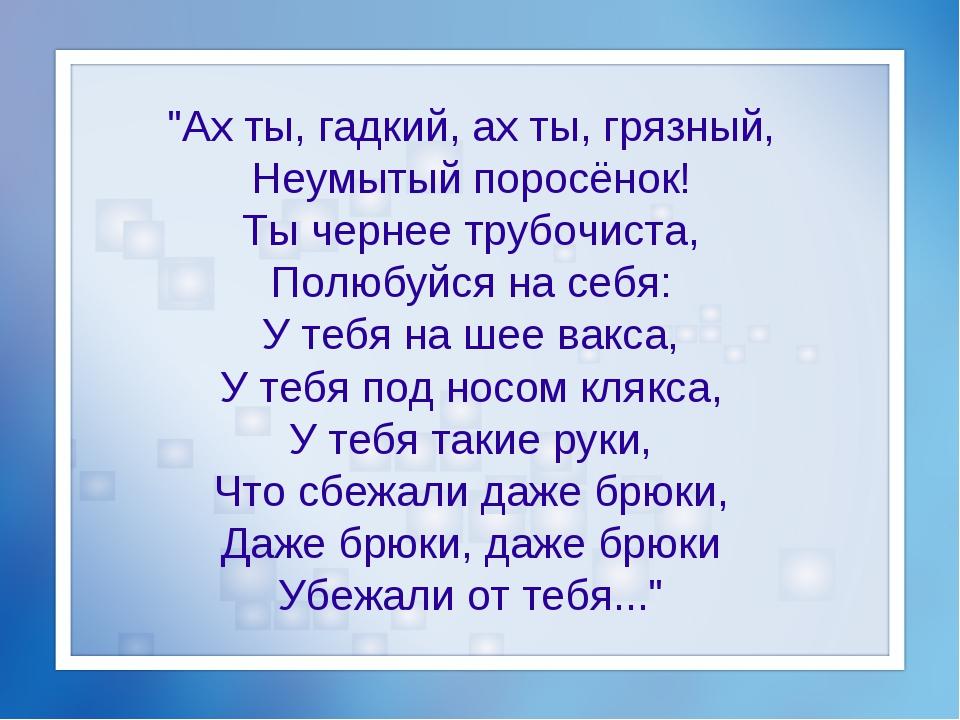 """Презентация к уроку литературного чтения """"К. Чуковский"""""""