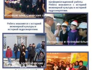 Тепловые электрические сети Районные электрические сети Музей Иркутскэнерго И