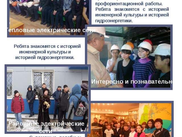 Тепловые электрические сети Районные электрические сети Музей Иркутскэнерго И...