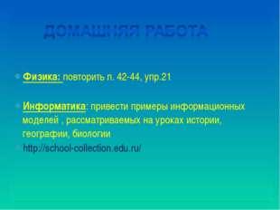 Физика: повторить п. 42-44, упр.21 Информатика: привести примеры информацион