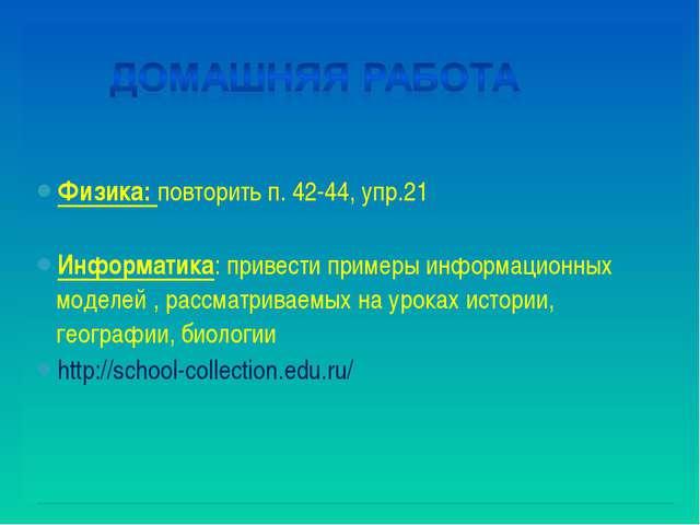 Физика: повторить п. 42-44, упр.21 Информатика: привести примеры информацион...