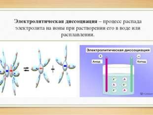 Электролитическая диссоциация – процесс распада электролита на ионы при раств