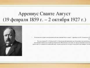 Аррениус Сванте Август (19 февраля 1859 г. – 2 октября 1927 г.) Классическая