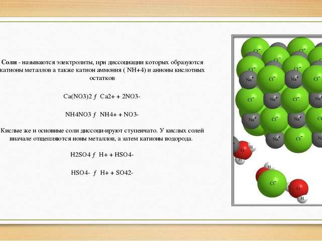 Соли - называются электролиты, при диссоциации которых образуются катионы мет...