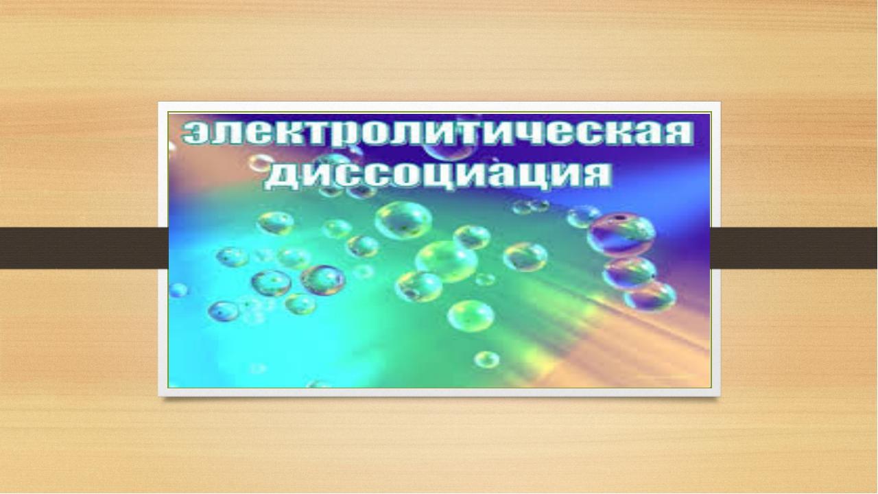 ДИССОЦИАЦИЯ Слабые и сильные электролиты