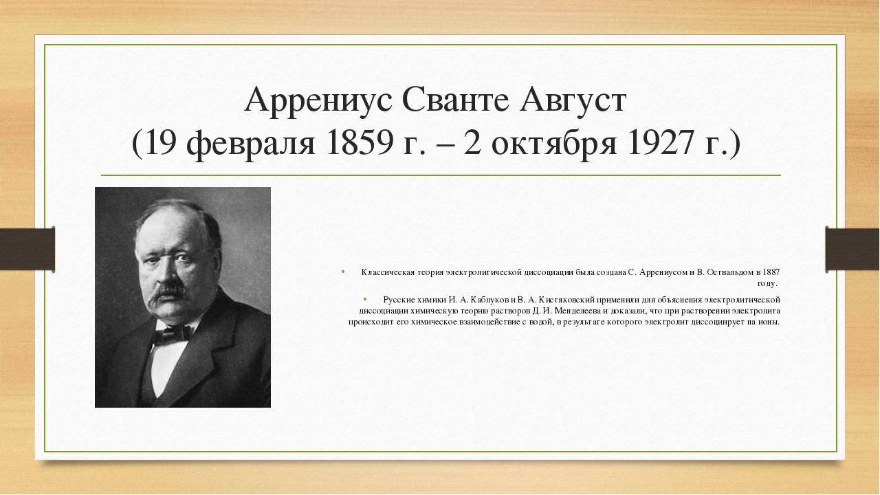 Аррениус Сванте Август (19 февраля 1859 г. – 2 октября 1927 г.) Классическая...