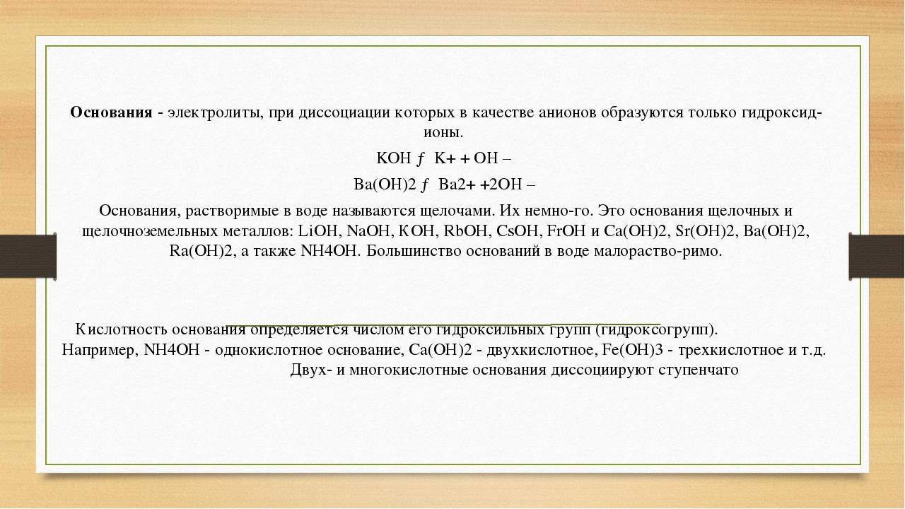 Основания - электролиты, при диссоциации которых в качестве анионов образуют...