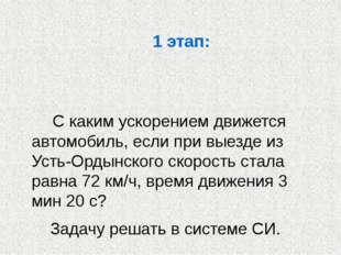 С каким ускорением движется автомобиль, если при выезде из Усть-Ордынского с